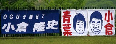 2004.05.09 小瀬